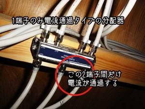 1端子電流通過型6分配器