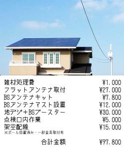 加須市でフラットアンテナのポール設置工事金額内訳