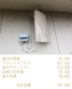川越市フラットアンテナ工事料金明細