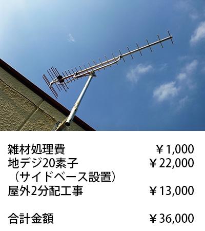 志木市2世帯住宅J-COMからアンテナへ切替