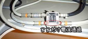 1端子電流通過型3分配器