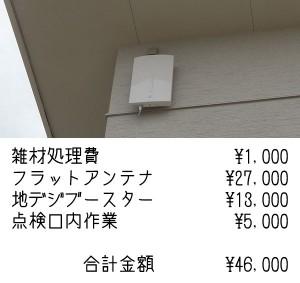 行田市でUAH800の取り付け工事料金明細
