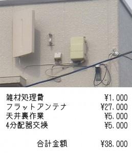 春日部市ケーブルテレビからアンテナ切り替え工事料金明細