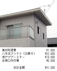 熊谷市で児玉局からの垂直波で地デジ受信