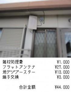 川島町でフラットアンテナUAH800L設置