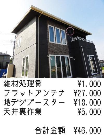 熊谷市フラットアンテナこげ茶設置工事料金明細